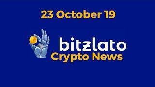 КРИПТОНОВОСТИ. Новости криптовалют от 23 октября 2019