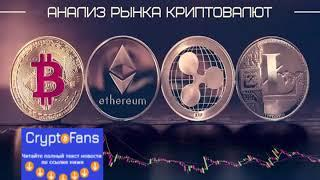 Анализ рынка криптовалют на 03.09.2019