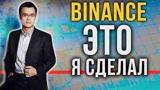 Рост Binance Coin на 230%. BNB заменит Ethereum. Что задумал Чанпэн Джао. Заработок Binance на ICO