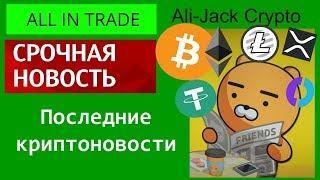 Новости криптовалют - Ripple XRP, CEO Binance, Digitex Futures DGTX