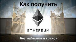 Как получить Эфириум Ethereum без майнинга и кранов