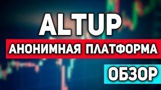 ALTUP - Новая Внебиржевая Платформа для Обмена Криптовалют!