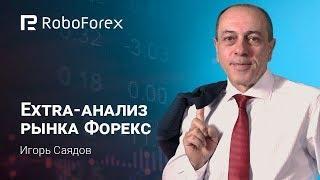 Анализ и прогноз рынка Forex, Криптовалют по системе Extra на 16.07.2019 - RoboForex