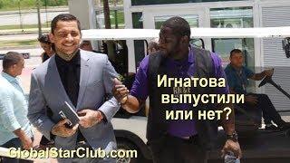 OneCoin - К. Игнатова уже выпустили?