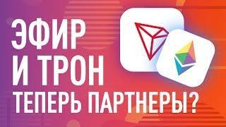 TRX и Ethereum партнеры в 2019?!?! | Обзор взаимодействия блокчейнов и TRON ETH