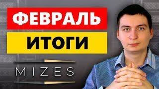 Mizes Итоги за февраль 2019 в облачном майнинге. Статистика и свежая выплата !