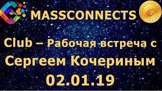 MASSCONNECTS Club – Рабочая встреча с Сергеем Кочериным – 02.01.19