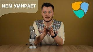 BTT, NEM, TRON - Новости о монетах