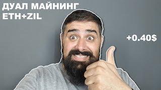 Дуал майнинг +40 центов в день к ферме ETH+ZIL
