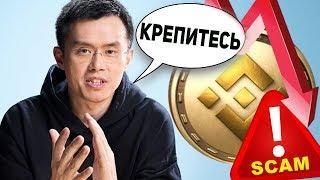 Биткоин Взлом Биржи Binance Грядет СКАМ и Огромное Падение Bitcoin Май 2019 Прогноз