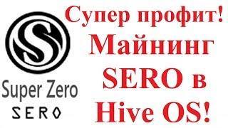 Супер профит!  Майнинг Super Zero (SERO) в Hive OS! Доходность июль 2019!