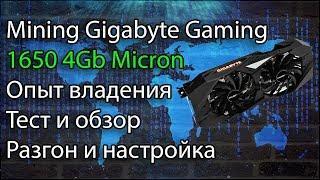 Тест в майнинге Gigabyte Gaming OC 4GD GTX 1650 Micron