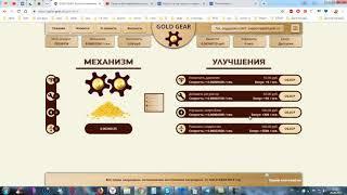 GOLD GEAR МАЙНИНГ с  БОНУСАМИ можно БЕЗ ВЛОЖЕНИЙ ,СТАРТ 07 06 19г