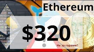 Ethereum $320 не за горами? Киты ставят на слив НО ЗОЛОТА