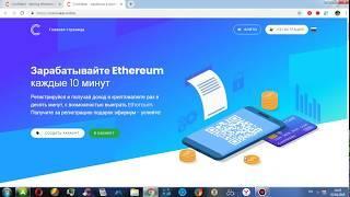 Ethereum-кран без каптчи