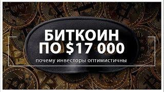 Курс Биткоина по 17 000 долларов!
