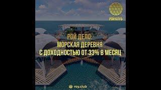 Вебинар №1 #РойДело | МОРСКАЯ ДЕРЕВНЯ | Доходность 33% в месяц!!!