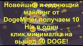 Новейший и годнющий майнинг от DogeMiner,получаем 10 H/s в один клик,минималка на вывод 50 DOGE!