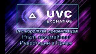 UVC короткая презентация | Prizm парамайнинг! Призм как заработать на криптовалюте