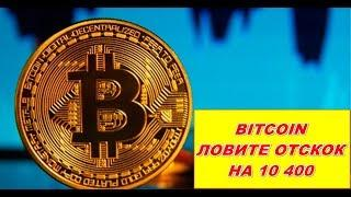 Прогноз курса Биткоин 18.07.2019