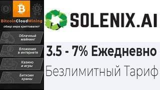 Solenix – Доход от 3.5%/день бессрочно. Снятие депозита возможно с комиссией 10%.