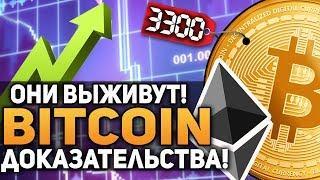 Биткоин Доказательства! Почему Ethereum и Bitcoin Будут Жить Дальше Декабрь 2018 Прогноз