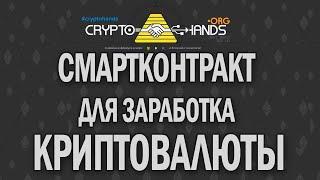 Ethereum  Как БЕЗ РИСКОВ зарабатывать деньги на криптовалюте