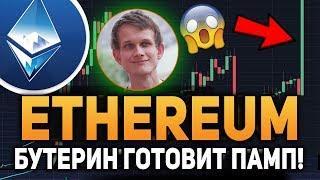 Биткоин Виталик Бутерин Готовит ПАМП Ethereum! Успей Купить до Принятия Amazon Июнь 2019 Прогноз
