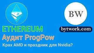Результаты аудитов алгоритма ProgPoW для Ethereum