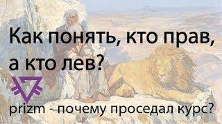 Как понять, кто прав, а кто лев? prizm - почему проседал курс?