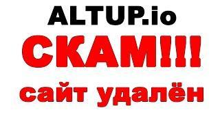 Altup.io - СКАМ!! Сайт удалён, ФИНАЛ