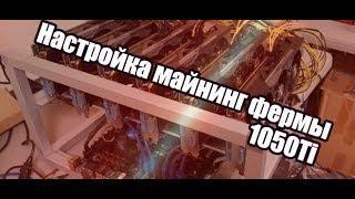 Сломалась ферма/Настройка майнинг фермы | Балконный майнинг