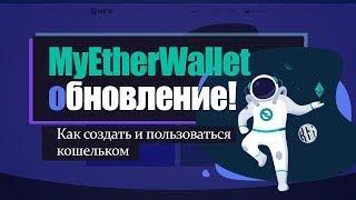 Обновление MyEtherWallet - обзор. Как зарегистрировать кошелёк для криптовалюты Ethereum