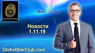 IDentification - Новости 1.11.19