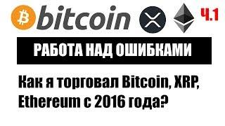 Bitcoin BTC Ethereum ETH Ripple XRP позитивная аналитика - Ошибки трейдинга с 2016 года