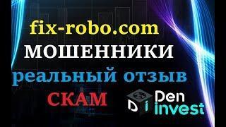 fix-robo.com РОБОФИКС скам мошенники обзор отзывы обман