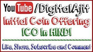 What is ICO  Initial Coin Offering hindi