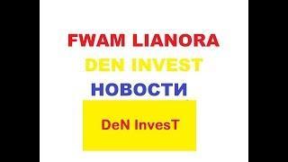 Den Invest новости Agam Questra