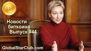 Новости биткоин - Выпуск #44