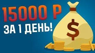 ПРОЕКТ БОМБА ManyMoney ПЛАТИТ! ОЧЕРЕДНАЯ ВЫПЛАТА 4000 Р Заработок денег, Инвестиции в интернете 2018