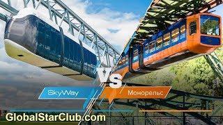 Сравним SkyWay и монорельс?