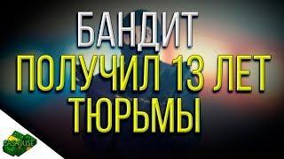 БАНДИТ, ОГРАБИВШИЙ КРИПТОВАЛЮТНОГО ТРЕЙДЕРА, ПОЛУЧИЛ 13 ЛЕТ ТЮРЬМЫ # НОВОСТИ КРИПТОВАЛЮТ СЕГОДНЯ