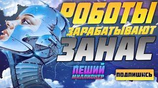 РОБОТИЗИРОВАНЫЙ БИЗНЕС В ИНТЕРНЕТЕ БЕЗ ВЛОЖЕНИЙ 500$ В НЕДЕЛЮ ПЕШИЙМИЛЛИОНЕР