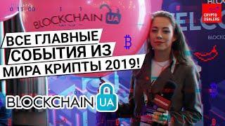 Все главные события из мира криптовалют 2019 | Обзор конференции BlockchainUA