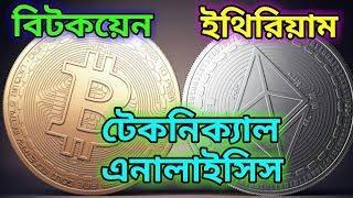 Bitcoin and Ethereum Technical Analysis in BANGLA /#Bitcoin #Crypto #BTC #Coinbdbangla #Ethereum