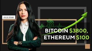 Биткоин (Bitcoin) вырос до $3800. Эфириум (Ethereum) выше $100 - Новости криптовалют 19.12.2018