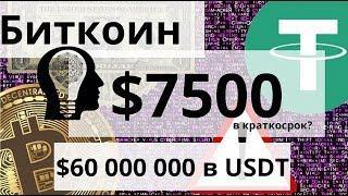 Биткоин $7500 в краткосрок? $60 000 000 в USDT на Binance