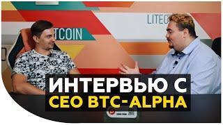 Виталий Боднар - о бирже BTC-Alpha, проблемах биткоина и торговле криптой | Интервью с СЕО BTC-Alpha