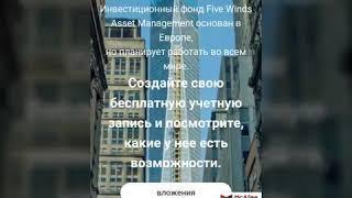 FIVE WINDS ASSET MANAGEMENT СКАМ ИЛИ ТЕХНИЧЕСКОЙ РАБОТА