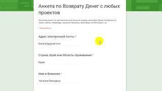 28 04 19 Заполняю анкету #Возвратсредств Наталья Прихотько г  Канск
